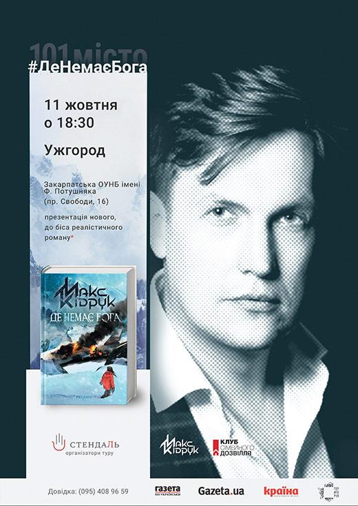 Письменник Макс Кідрук приїде до Ужгорода з новим романом