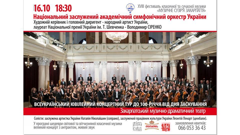 В Ужгороді стартує фестиваль «Музичне сузір'я Закарпаття»