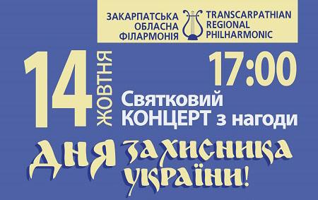 До Дня захисника України у Закарпатській обласній філармонії відбудеться святковий концерт