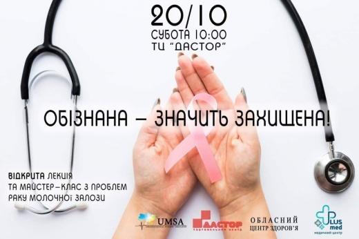 В Ужгороді відбудеться акція до Дня боротьби із онкозахворюваннями молочної залози