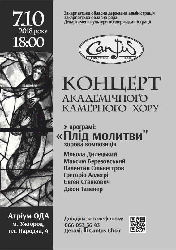 """Академічний камерний хор """"Cantus"""" представить в Ужгороді нову концертну програму"""