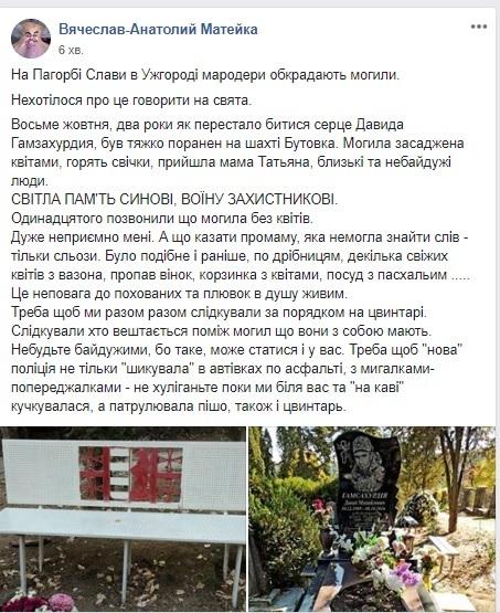 На Пагорбі Слави в Ужгороді мародери обкрадають могили воїнів АТО