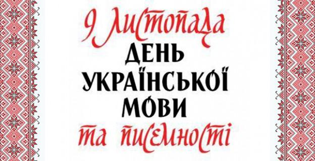 Закарпаття прийматиме загальнодержавний День української писемності та мови