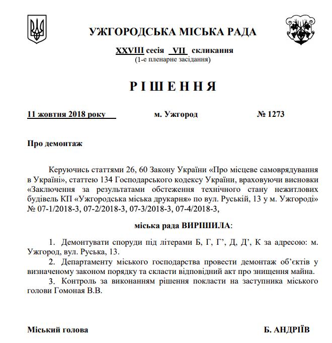 Скандальні подробиці дерибану 2000 м² нерухомості та півгектара землі в Ужгороді (відео)