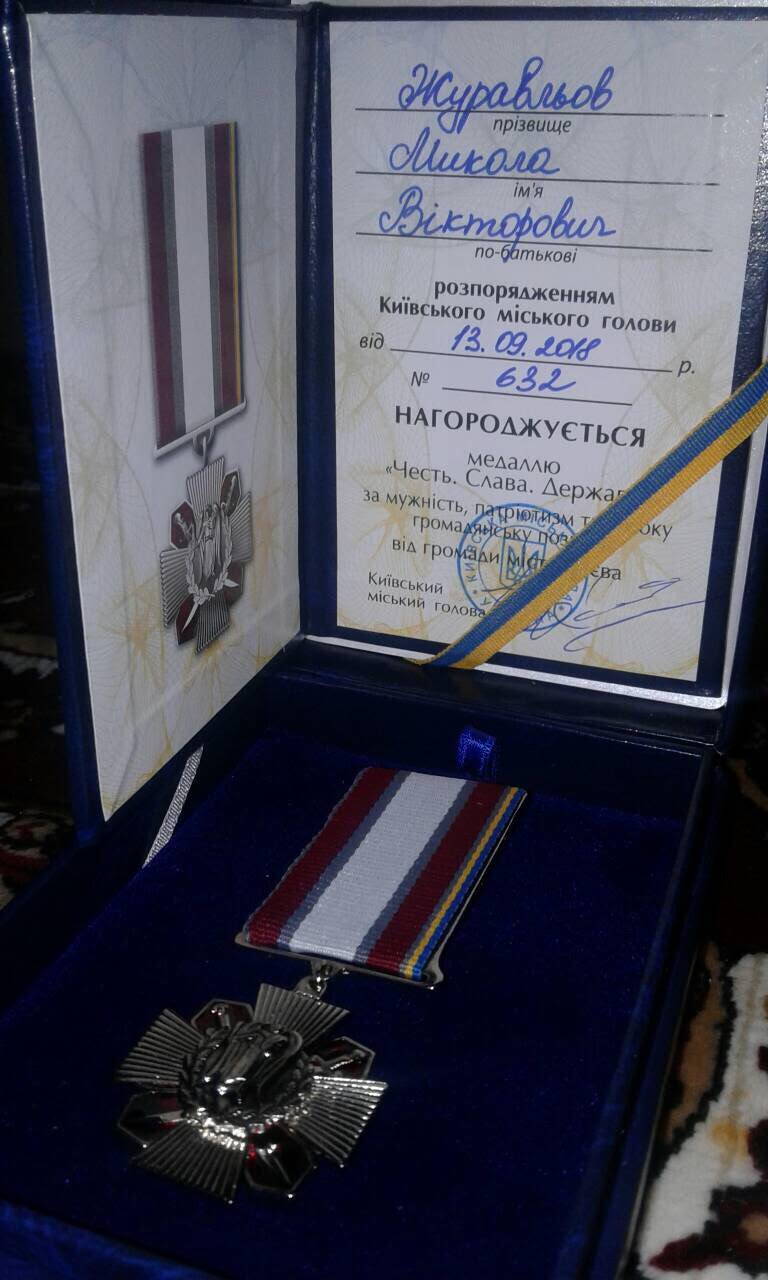 Кличко нагородив закарпатського офіцера медаллю