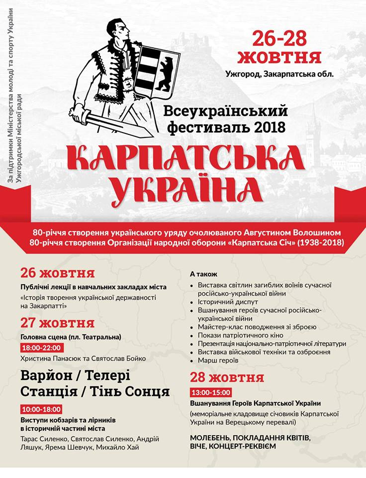 В Ужгороді пройде «КарпатськаУкраїна–2018»