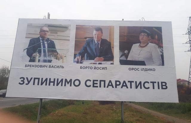Лідери угорської громади Закарпаття з'явилися на провокативних білбордах (фото)
