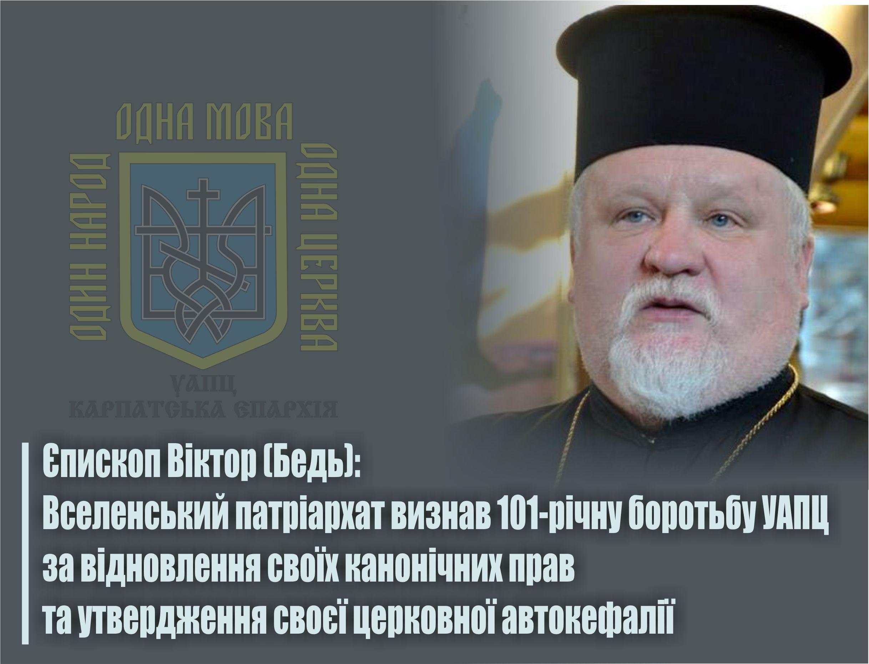 Єпископ Віктор (Бедь) прокоментував рішення Вселенського Патріархату надати автокефалію Українській Церкві