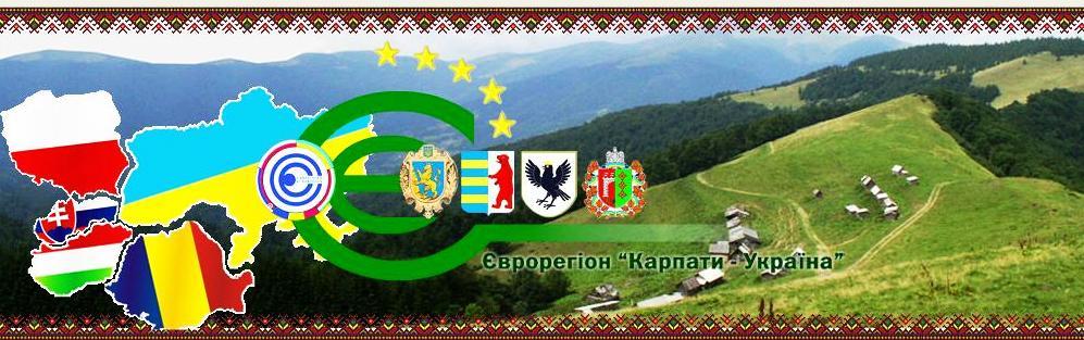 У рамках форуму Карпатського Єврорегіону відбудеться підписання важливих для Закарпаття грантових проектів