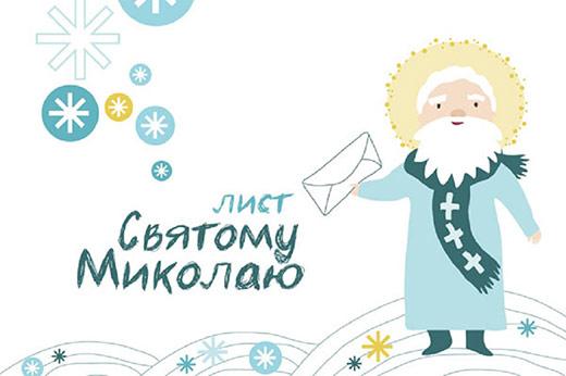 """На Закарпатті розпочалася щорічна акція """"Напиши листа Миколаю!"""""""