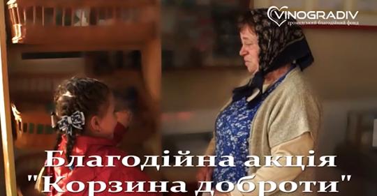 """Благодійна акція """"Корзина доброти"""" у Виноградові: долучитись і допомогти може кожен! (ВІДЕО)"""