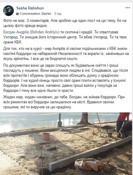 Ужгородського міського голову Андріїва звинуватили у крадіжці бордюрів з набережної Незалежності