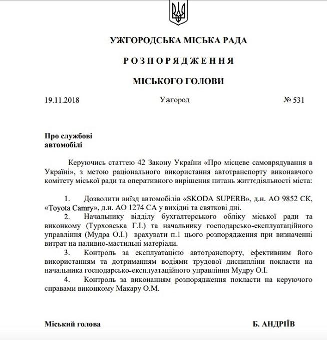 Ужгородський мер кататиметься на службовому авто і у вихідні дні (документ)