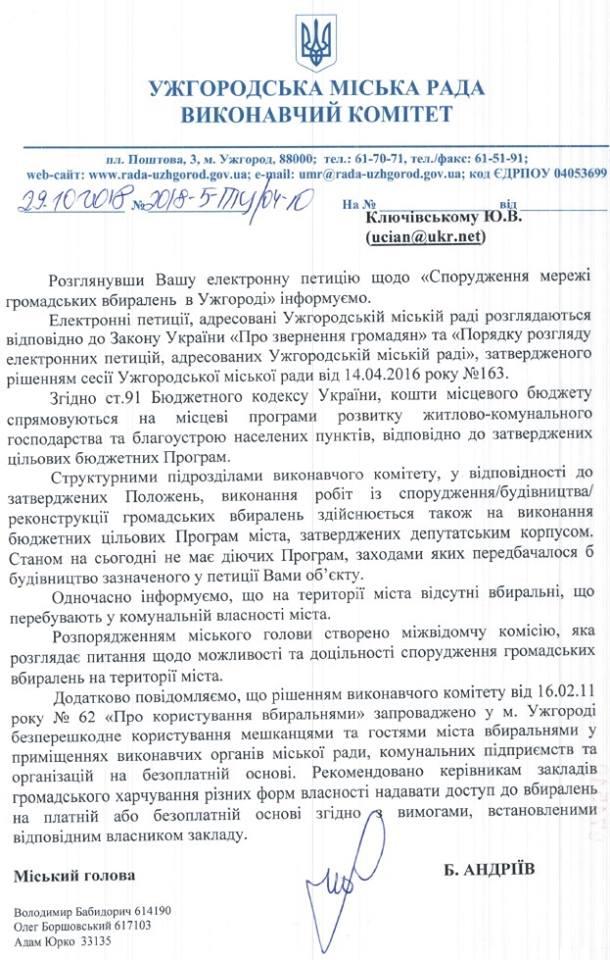 Ужгородській владі не потрібні громадські вбиральні (документ)
