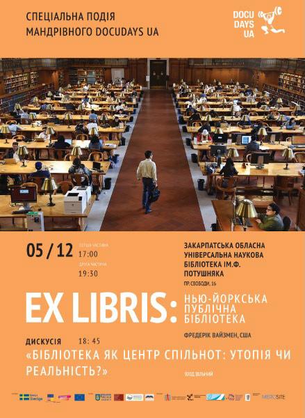 """У головній книгозбірні Закарпаття покажуть фільм """"Ex Libris: Нью-Йоркська публічна бібліотека"""""""