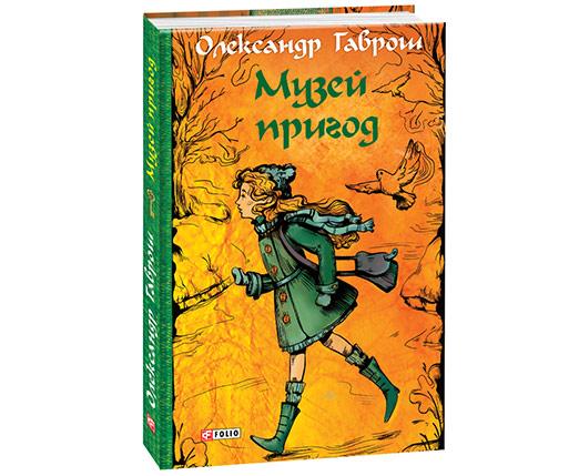 В Ужгороді презентують нову книжку Олександра Гавроша для дітей