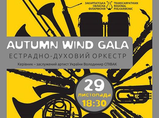 Естрадно-духовий оркестр Закарпатської обласної філармонії запрошує на концерт до свого дня народження