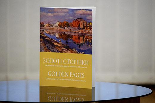 """В Ужгороді відкрили виставку """"Золоті сторінки. Українське образотворче мистецтво другої половини ХХ століття"""""""