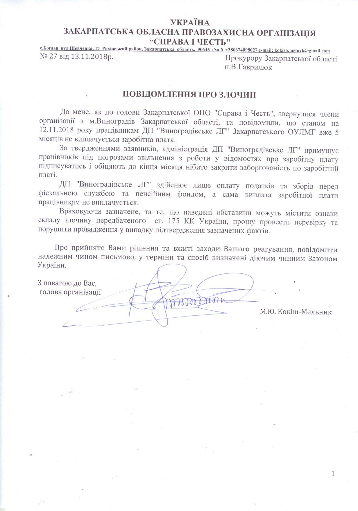 До прокуратури подано заяву про невиплату заробітної плати працівникам Виноградівського лісгоспу (документ)