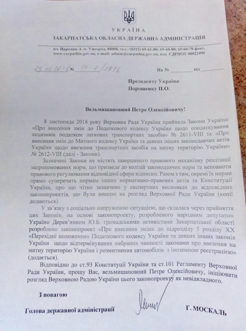 """Закарпатський """"губернатор"""" просить Порошенка невідкладно внести зміни в законодавство про розмитнення євроавто (документ)"""