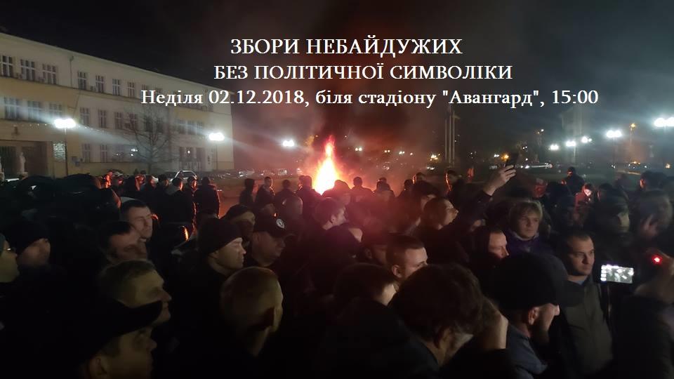Ужгородські пересічники збирають мітинг без політичної символіки