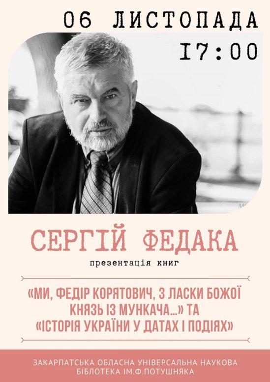 Сергій Федака презентує дві історичні книжки
