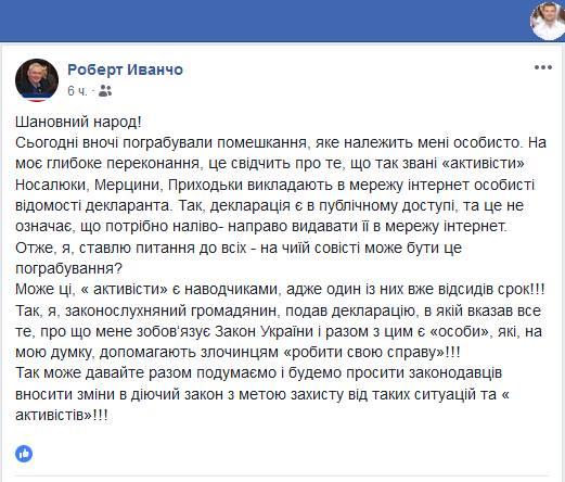 Пограбовано помешкання депутата Мукачівської міськради Роберта Іванча