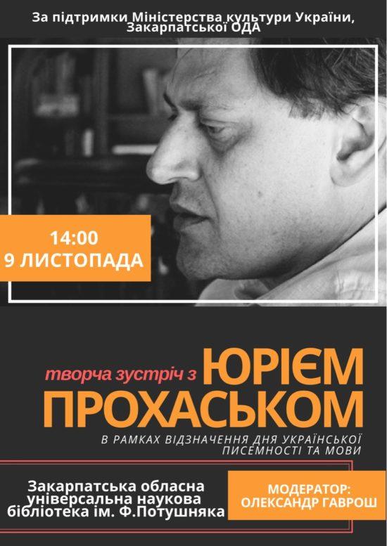 Літературознавець Юрій Прохасько зустрінеться з ужгородцями в обласній бібліотеці