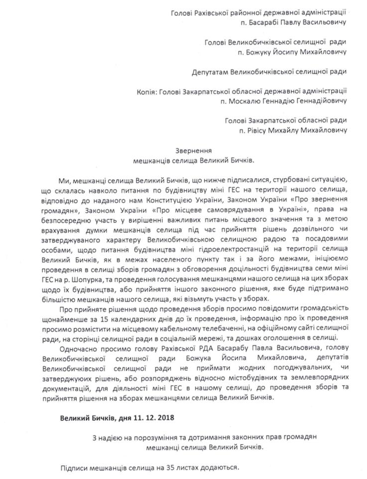 Мешканці Великого Бичкова категорично виступили проти будівництва міні-ГЕС (фото)