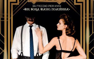 """Цієї неділі у Закарпатському облмуздрамтеатрі відбудеться прем'єра комедії """"№ 13"""""""