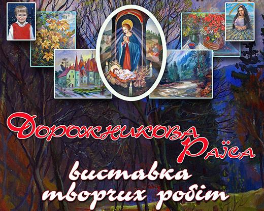 В ужгородському скансені відкриють виставку робіт Раїси Дорожникової
