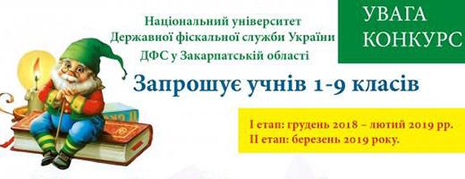 Закарпатська ДФС запроваджує мистецький конкурс для школярів