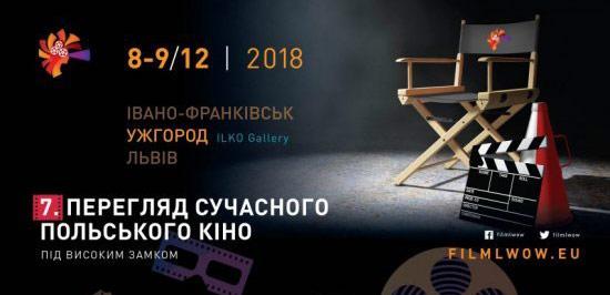 Ужгородців запрошують на перегляд сучасного польського кіно
