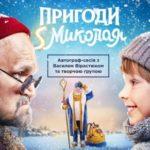 Василь Вірастюк представить завтра в Ужгороді кінокомедію «Пригоди S Миколая»