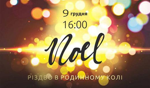 У Закарпатській обласній філармонії відбудеться Різдвяний концерт