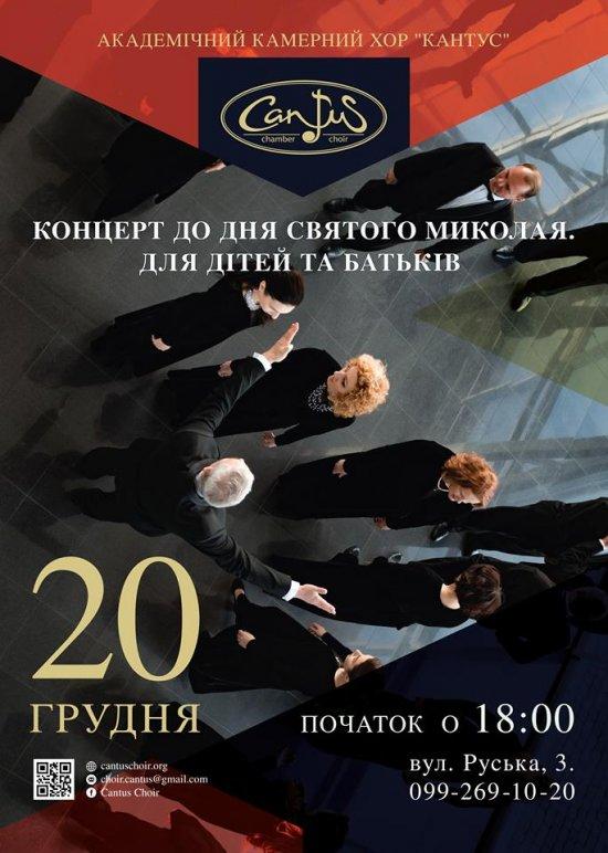 """Камерний хор """"Кантус"""" дасть святковий концерт до Дня Святого Миколая"""