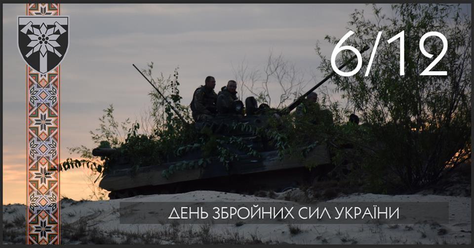 Закарпатський Легіон вітає з Днем Збройних сил України