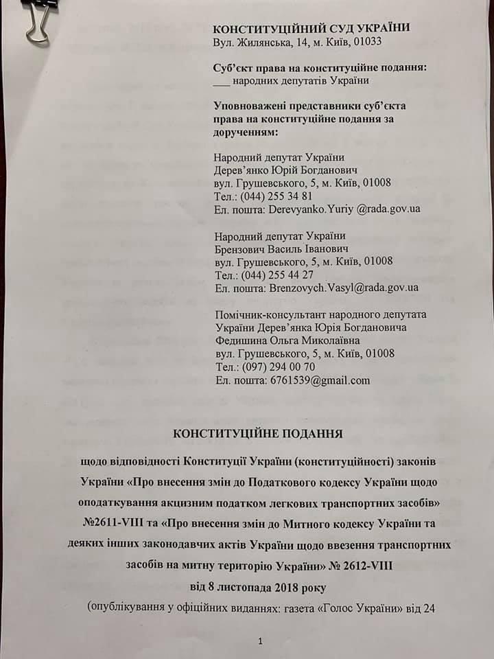 Закарпатський нардеп Василь Брензович серед авторів конституційного подання щодо суперечливих законів про розмитнення євроавто (документ)