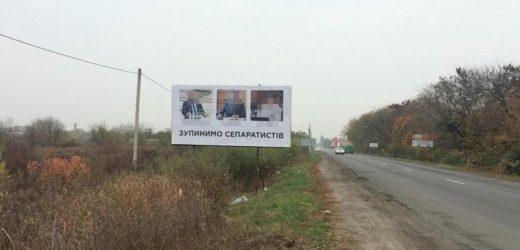 Антиугорські борди на Закарпатті замовляли і встановлювали  лідери «ЄЦу»