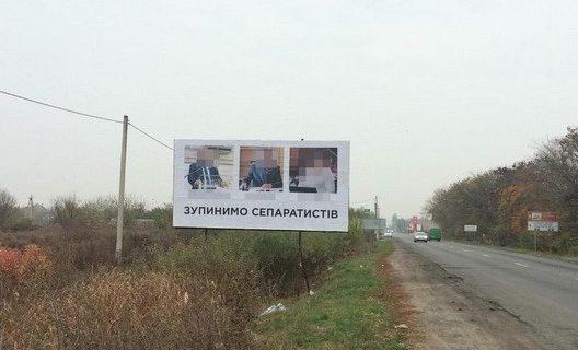 На Закарпатті СБУ блокувала розповсюдження провокативних зображень на біл-бордах