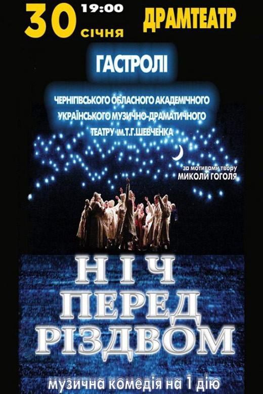 В Ужгород покажуть музичну комедію «Ніч перед Різдвом»