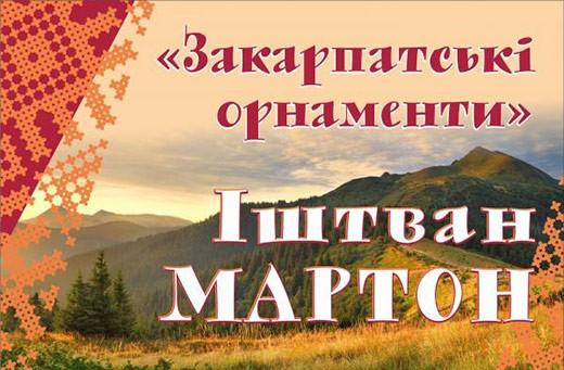 """Філармонія запрошує на концерт """"Закарпатські орнаменти"""""""
