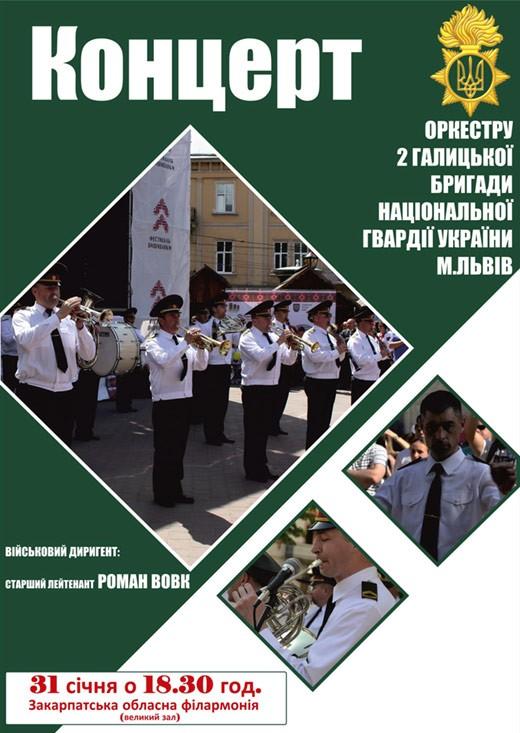 В Ужгороді у філармонії виступить оркестр Галицької бригади Нацгвардії