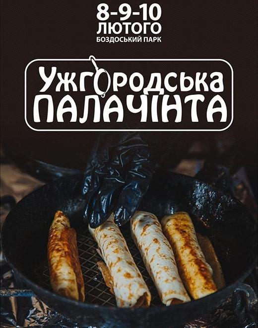 """Ювілейний гастрономічний фестиваль """"Ужгородська палачінта"""" відбудеться вже за місяць"""