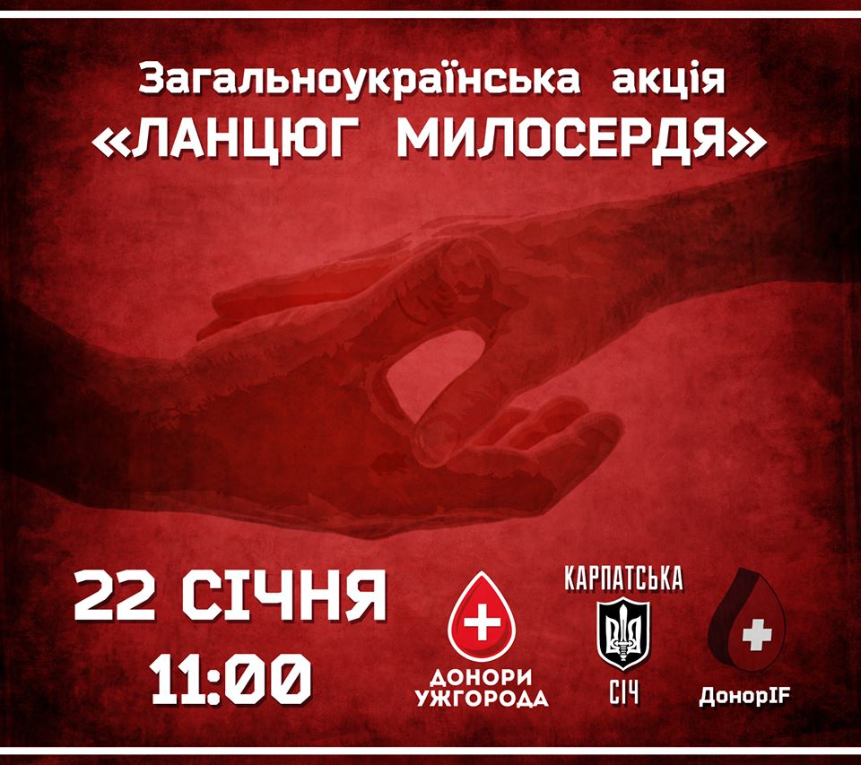 В Ужгороді буде проведено загальноукраїнську акцію «ЛАНЦЮГ МИЛОСЕРДЯ»