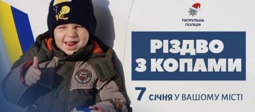 Ужгородських дітлахів запрошують спробувати себе в ролі патрульного