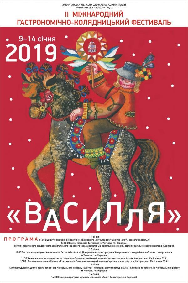 В атріумі Закарпатської ОДА пройде мистецька виставка Василів