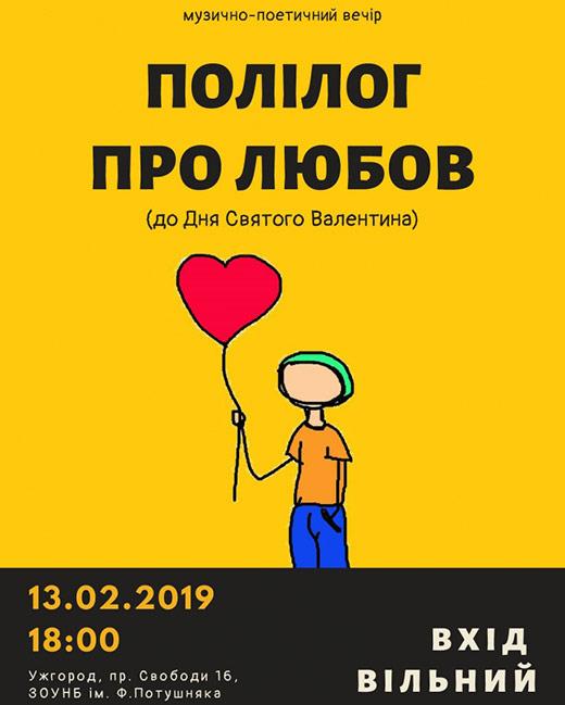 Закарпатська обласна бібліотека запрошує на вечір романтичної поезії