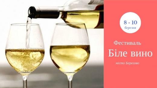 Наступного тижня у Берегові пройде фестиваль білого вина
