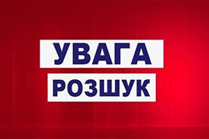 Поліція розшукує безвісти зниклу ужгородку (ФОТО)